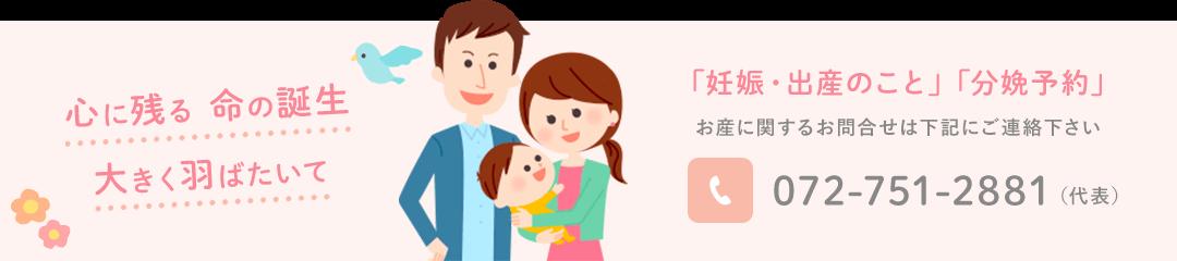 お産に関するお問合せは下記にご連絡下さい。072-751-2881