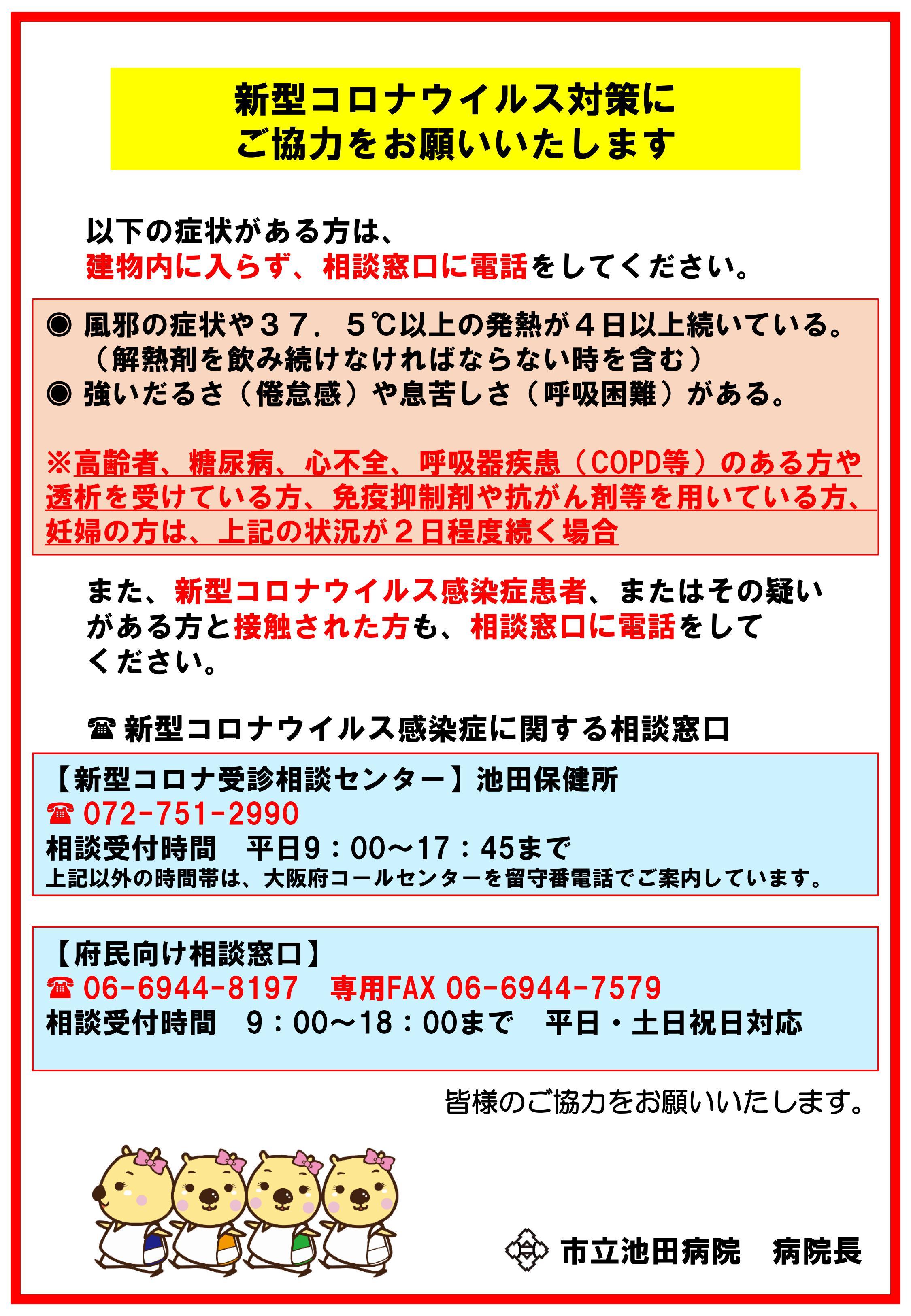 コロナ ウイルス 検査 病院 大阪府/「診療・検査医療機関」について