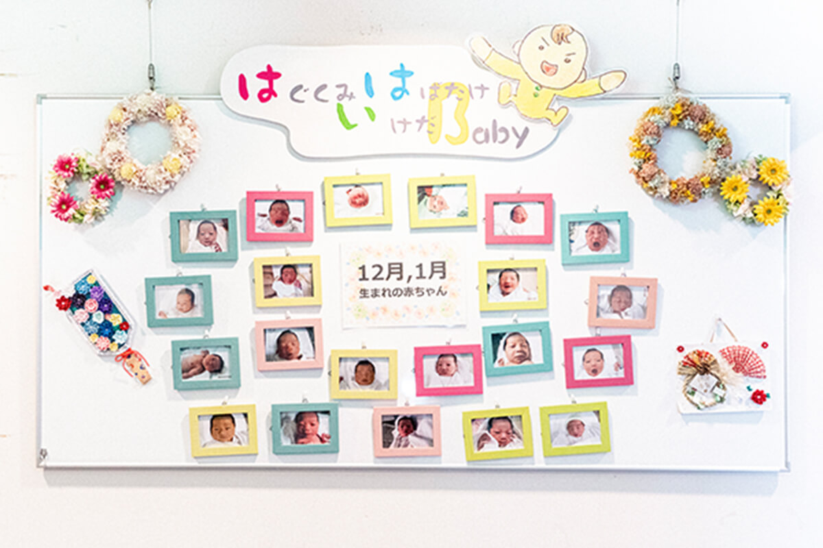 This is a noticeboard showing the newborn babies delivered at the Ikeda City Hospital.